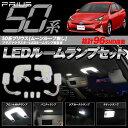 50系 プリウス PRIUS LEDルームランプセット 7点    [ムーンルーフ無し/プラズマクラスター搭載LEDルームランプ装着車] 専用 超高輝度SMD96連  白 7点セット 送料無料