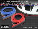 アンダーリップカラーモール  2.5m 全2色 チンスポイラー フロントリップスポイラー チンスポ ウレタンゴム製スポイラー