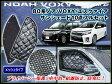80系ノア/VOXY/エスクァイア NOAH ヴォクシー ESQUIRE 専用 サンシェード  ブラッククローム 10ピースセット  送料無料