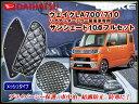 ウェイク WAKE LA700/LA710[リアアンダーミラー装着車] 専用 サンシェード  ブラッククローム 10ピースセット  送料無料