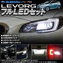 【送料無料】 レヴォーグ VM系 LEVORG 専用 フルLED4点セット 専用設計ルームランプ/フォグランプ/ライセンス灯/バックランプ付属 送料込