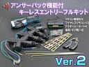 キーレスエントリーキット Ver.2  アンサーバック機能搭載 アクチュエーター4台 リモコン付き
