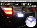 LEDバックランプ 30系アルファード ヴェルファイア ALPHARD VELLFIRE 専用 T16 ウェッジ高効率7.5WハイパワーSMD5連 LEDバックランプ 白 2個セット 純正バックランプと同焦点 ライトハウジングを効率良く反射
