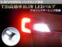 LEDバルブ レヴォーグ バックランプ専用   T20 ウェッジ シングル発光 高効率 10.5W級 プロジェクターレンズ搭載  白 2個セット LEVORG