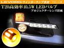 レヴォーグ ウインカー LED バルブ フロント専用  T20 ウェッジ シングル発光 高効率 10.5W級 プロジェクターレンズ搭載  橙 2個セット LEVORG