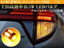 VEZEL ヴェゼル LEDウインカーランプリア用  T20 アンバー ピンチ部違い ウェッジ シングル発光 高効率 10.5W級 プロジェクターレンズ搭載  橙 2個セット