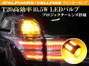 30系アルファード ヴェルファイア ALPHARD VELLFIRE LEDウインカーランプリア専用 T20 アンバー ピンチ部違い対応 ウェッジ シングル発光 高効率 10.5W級 プロジェクターレンズ搭載  橙 2個セット