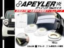 APEYLER アペイリア  幅10mm ブラック  お好みで選べる耐侯性超薄型フィルムテープ   販売単位 1m