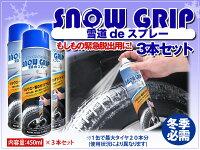 ���ץ졼��������������Ρ�����å�(snowgrip)�����ѣ��ܥ��å�450ml×3��