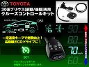 クルーズコントロールキット 30系プリウス 専用 prius 30 クルーズコントロール 後付 DAA-ZVW30 クルーズコントロール トヨタ純正 前期/後期 プリウス クルーズコントロール 車用 クルコンセット TOYOTA トヨタ プリウス クルコンキット
