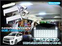 80系 ノア ヴォクシー 前期 後期 専用 LEDルームランプセット 超高輝度SMD152連 白 5個セット NOAH VOXY ノア ヴォクシー ルームランプセット スタイリッシュなホワイトLED ルームランプ 80系 トヨタ VOXY 煌 ヴォクシー NOAH ルームランプ 送料込