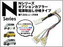 NBOX NONE NWGN 対応 オプションカプラー ホンダ Nシリーズ対応 ヒューズボックス 電源取出し分岐タイプ NBOX NONE NWGN ヒューズBOXから 常時電源 イグニッション アクセサリ ACC イルミ電源 配線に 7.5Aヒューズ付き