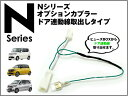 N-BOX N-ONEH N-WGN 対応 オプションカプラー ホンダ Nシリーズ専用  ドア連動線取出しタイプ