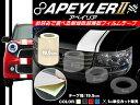 ボンネット ストライプテープ APEYLERII アペイリア2 幅19.5cm   販売単位 1m