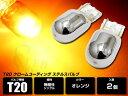 ステルスバルブ T20 ウェッジ シングル発光 クロームコーティング  橙 2個セット アクア 86 ハチロク など ウインカーステルス化に