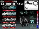 クルーズコントロールキット トヨタ車 汎用 クルコン   アクア AQUA 80 70 ノア ヴォクシー NOAH VOXY 86 ハチロク ESTIMA エスティマ 60 HARRIER ハリアー など