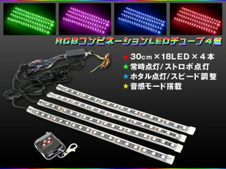 RGB LED 組合管 4 照明的閃燈螢火蟲點亮球場模式無線遠端控制與超級便宜