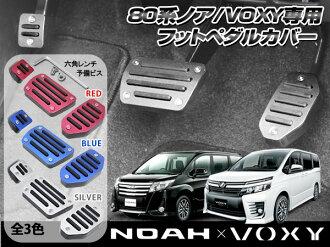 鋁踏板覆蓋 80 只 Voxy 踏板刹車踏板停車踏板 3 件設置 Vox 諾亞