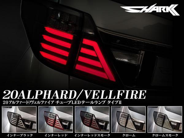 シャーク SHARK 20系アルファード ヴェルファイア 前期 後期 ALPHARD VELLFIRE 専用 チューブLEDテールランプ タイプII  お取り寄せ販売