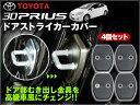 ドアストライカーカバー 30系プリウス PRIUS 専用  4個セット 【トヨタAタイプ】  WF-XD02