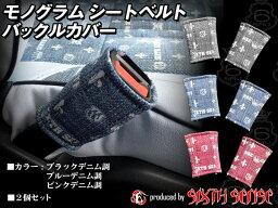 シックスセンス モノグラム シートベルトバックルカバー  2個セット  お取り寄せ販売