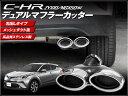 C-HR ZYX10/NGX50系 デュアルマフラーカッター  メッシュダクト風 網付き/オーバルタイプ 右2本出し  HJ-W220DB