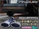 50系プリウス PRIUS メッシュダクト風デュアルマフラーカッター  網付き/オーバルタイプ 右2本出し  HJ-W220DB
