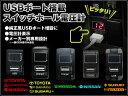 USBポートスイッチホール トヨタ ホンダ ニッサン スズキ ダイハツ スバル マツダ 三菱 各種対応