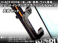 ワールドコーポレーション200系ハイエースHIACE1型2型3型4型専用ビレットインテリアグラブハンドル左右セット標準ワイド