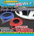 【ボーナスセール価格】アンダーリップカラーモール  2.5m 全2色 チンスポイラー フロントリップ