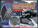 200系 ハイエース[ワイド・ロング・ワイドスーパーロング/1〜4型] HIACE 専用 サンシェード  ブラッククローム 10ピースセット  送料無料