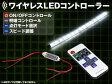ワイヤレスLEDコントローラー リモコン付き デイライト LEDテープ アンダーライトなど制御に 常時点灯 ストロボ点灯 ホタル点灯 明るさ調整 スピード調整機能付き メール便送料無料