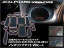 ノンスリップマット 30系アルファード/ヴェルファイア[GGH/AGH/30W/35W Z/X(8人乗り)] 専用 ALPHARD VELLFIRE  20ピース  ゴムマット ドリンクホルダー ドアポケット コンソールボックスまわりに