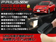 50系プリウス 専用 OBD2 車速連動オートドアロックツール PRIUS  HD03T03