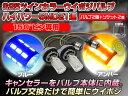 ツインカラーLEDウインカーポジションバルブキット  S25 BAY15D ハイパワーSMD21連/プロジェクターレンズ搭載  青/橙 【150度ダブルソケット2個付】
