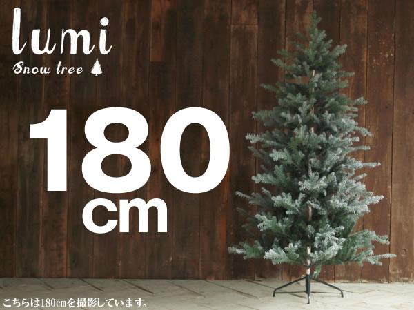 クリスマススノーツリー ヌードタイプ 180cm ルミ lumi SNOWツリー リアルな樹木 少し雪が積もった おしゃれXマスツリー ◆