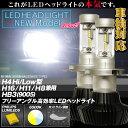 Philips LEDヘッドライト 6500k 8000LM H11 H16 H8 H4 Hi/Low HB3 新基準車検対応 フリーアングル 高効率 led ...