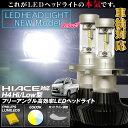 ハイエース HIACE 200系 100系 対応 Philips LEDヘッドライト 6500k 8000LM H4 Hi/Low ハイエース 1型 2型 3型 4型 新基準車検対応 フリーアングル 高効率 led ヘッドライト カットライン調整 送料無料 1年保証 HIACE フィリップス
