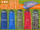 封筒型 寝袋 シュラフ [夏用 耐寒0℃]  180cm+3...