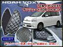 70系ノア/VOXY NOAH ヴォクシー 専用 サンシェード  ブラッククローム 10ピースセット  送料無料  予約販売1/下旬入荷予定