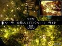 ソーラー LEDジュエリーライト イルミネーション 【ツタ型】 100球 10m GOLD 電球色 LED クリスマスイルミ ハロウィン など ガーデンライト ソーラーイルミ Xマスイルミネーション ソーラー充電式 ソーラー式イルミネーション 送料無料