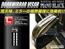 ハセ・プロ ドアミラーバイザー ピアノブラック Lサイズ 180×20mm  お取り寄せ販売