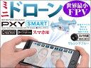 即納【手乗りドローン】カメラ付き 世界最小FPV ラジコン PXY Wi-Fi スマートフォンで操縦可能♪ ジーフォース GB410 送料無料