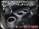 楽天シードスタイル楽天市場店送料無料 シックスセンス ダッシュテーブル NBOX NBOXカスタム JF1/2  お取り寄せ販売
