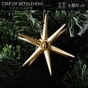 クリスマスツリー オーナメント 【ベツレヘムの星】 ゴールド GOLD ひも付き 4個セット  クリ