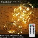 【予約販売11/下旬入荷予定】電池式 LEDジュエリーライト イルミネーション 【ツタ型