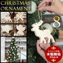 クリスマス 木製オーナメントセット 8個入り トナカイ エン...