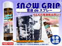 【予約販売12/上旬入荷予定】スプレー式タイヤチェーン スノーグリップ snow grip   45 ...