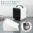 交換用フィルター ミニマイナスイオン冷風扇専用 フィルター12枚組 コンパクト冷風機