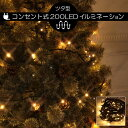 コンセント式 イルミネーション 【ツタ型】 GOLD LED 200球 20m クリスマスイルミ ハロウィン など ガーデンライト Xマス LEDイルミネーション 豊富な点灯パターン クリスマスツリー演出に